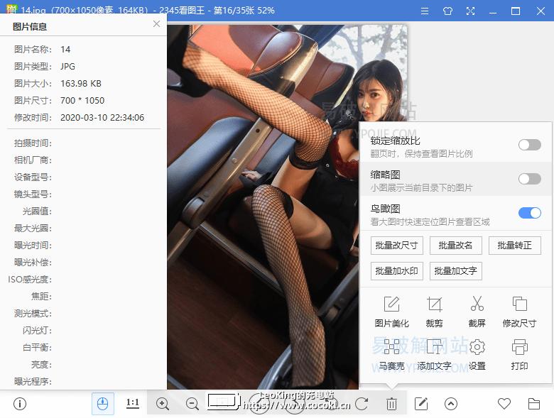 2345pic,2345kantuwang,2345PicViewer,电脑看图工具,看图软件,图像管理工具,图片查看器,图片美化工具,图片管理工具,图像增强美化,主流图片格式,看图王,图片美化,图片管理,看图王-查看器,PDF阅读器,图片浏览管理软件,幻灯片查看软件
